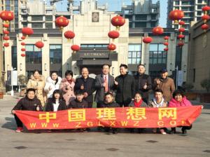 中国理想网2018春节相聚鹿泉
