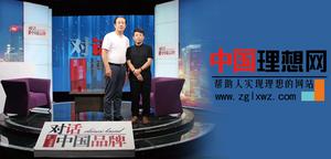 中国理想网创始人于对话中国品牌栏目录制现场