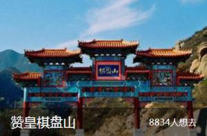 赞皇棋盘山.png