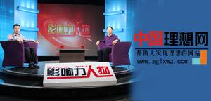 中国理想网创始人于影响力人物栏目录制现场